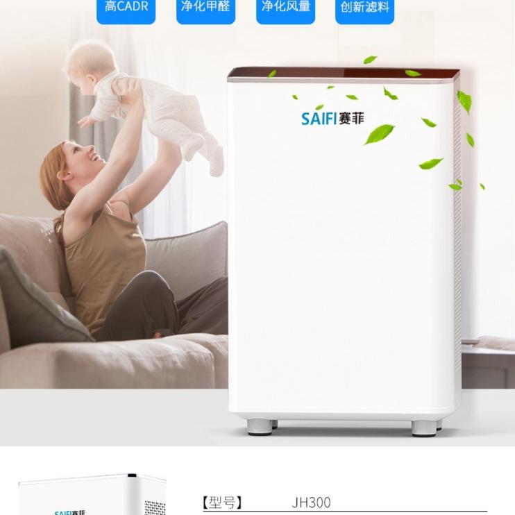 赛菲(SAIFI)空气净化器家用办公室负离子除甲醛雾霾PM2.5JH300智能家用吸附甲醛 JH300F除菌(霾)除醛