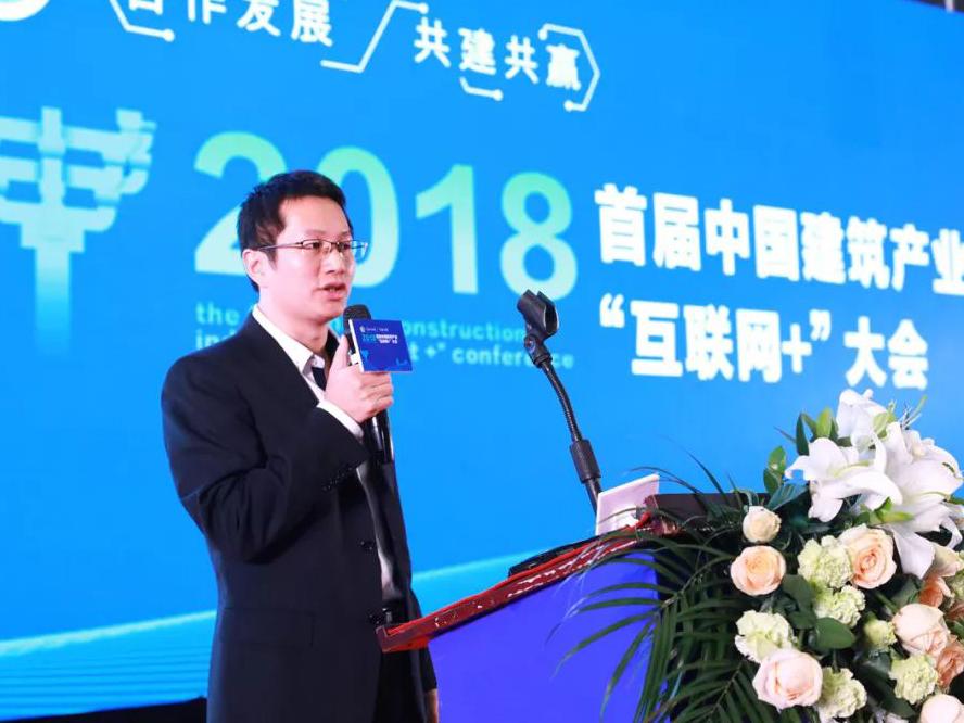"""2018首届中国建筑产业""""互联网+""""大会张如刚演讲"""