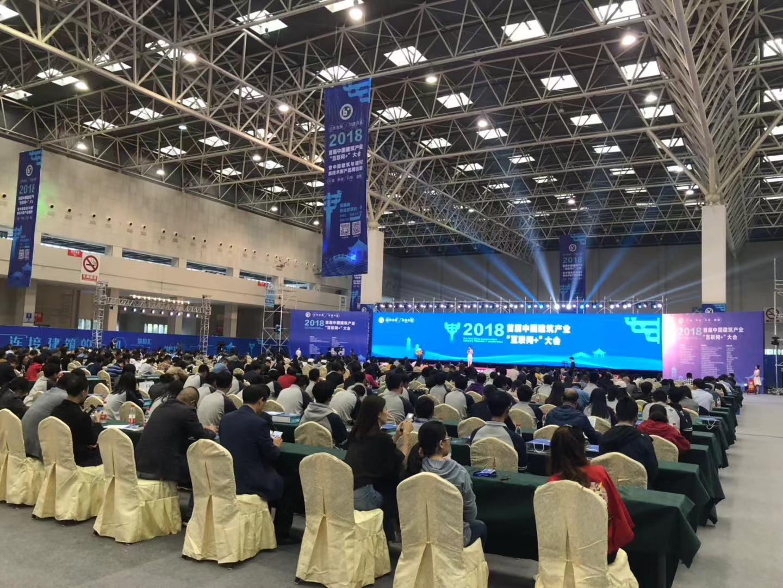 """第二届中国建筑产业""""互联网+""""大会开始启动啦!"""