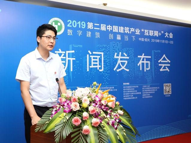 """中国建材市场协会建设项目施工分会秘书长陶平峰在第二届中国建筑产业""""互联网+""""大会上宣读批复函"""
