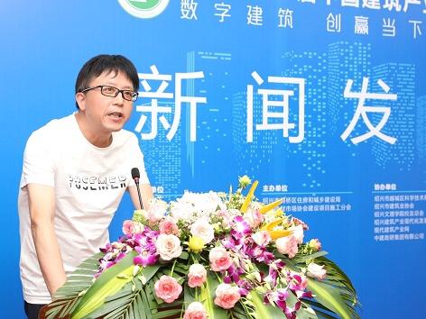 """绍兴市柯桥区建筑管理处主任、书记童健儿在第二届中国建筑产业""""互联网+""""大会新闻发布会上发言"""