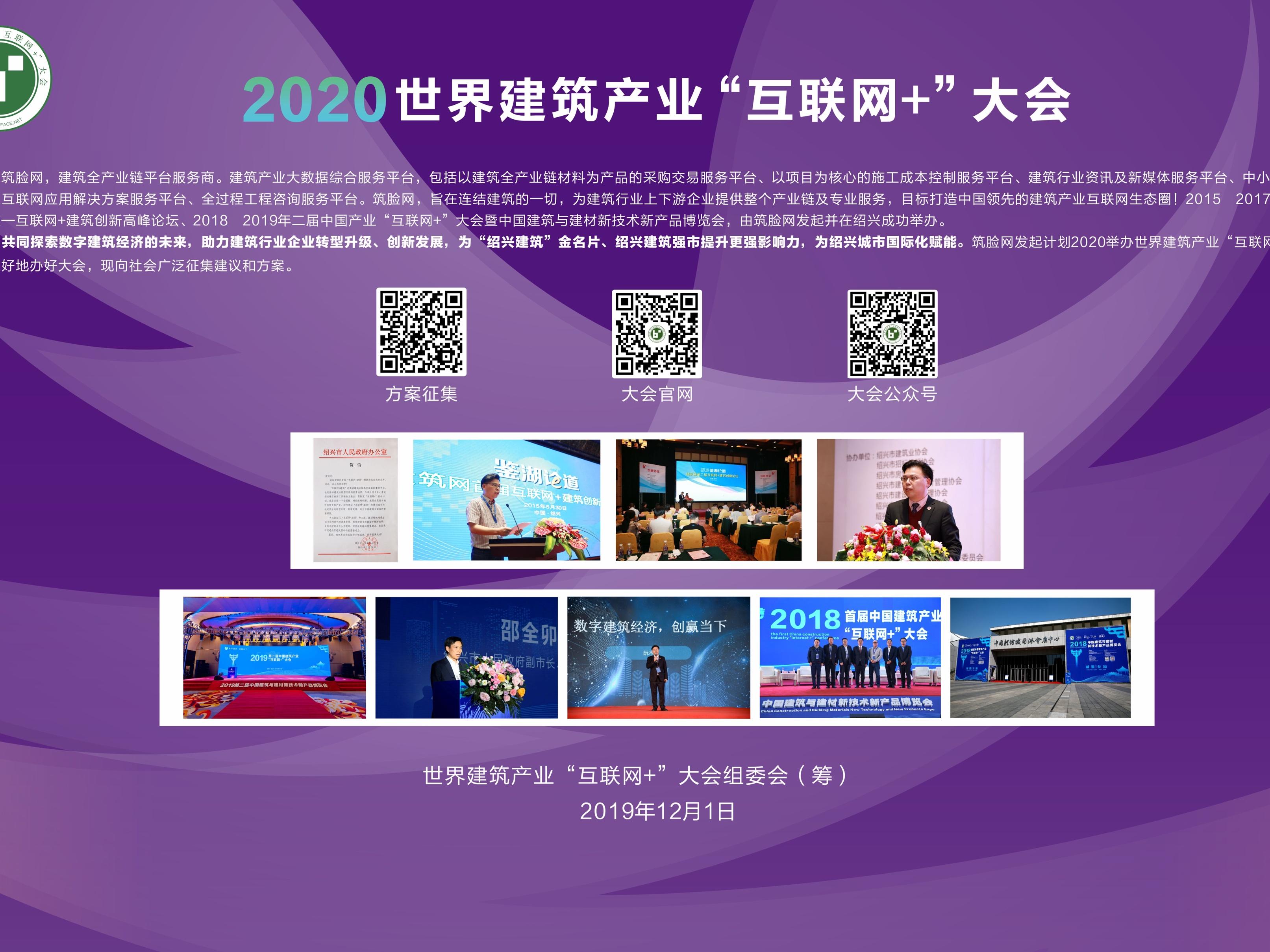 """2020世界建筑产业""""互联网+""""大会的建议和方案征集"""