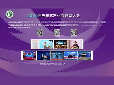 2020首届世界建筑产业互联网大会的建议和方案征集