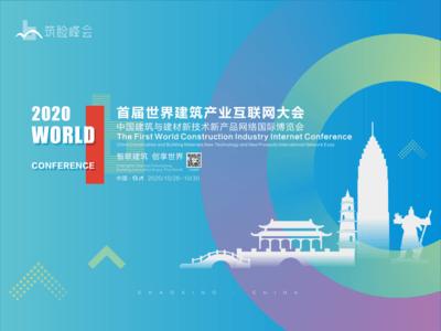 [直播]2020首届世界建筑产业互联网大会启动发布会