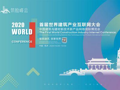 2020世界建筑产业互联网大会暨中国建筑建材新技术与产品网络国际博览会招商