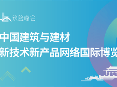 中国建筑建材新技术与产品网络国际博览会报名啦!