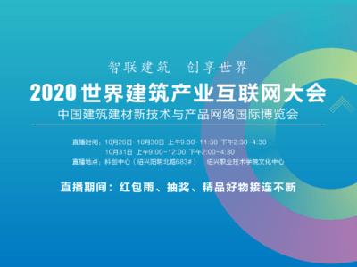 2020世界建筑产业互联网大会主论坛—智联建筑,创享世界