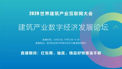 2020世界建筑产业互联网大会—建筑产业数字经济发展论坛