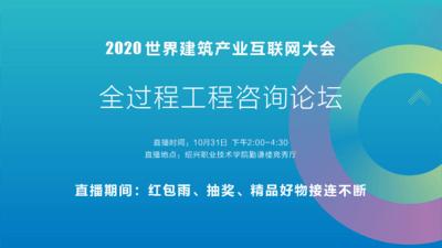 2020世界建筑产业互联网大会—全过程工程咨询论坛