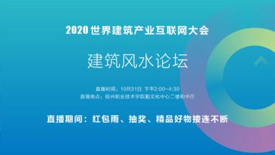 2020世界建筑产业互联网大会—建筑风水论坛