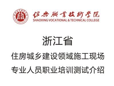 推荐:浙江建设七大员2020年度专业人员继续教育和登记(换证)指南