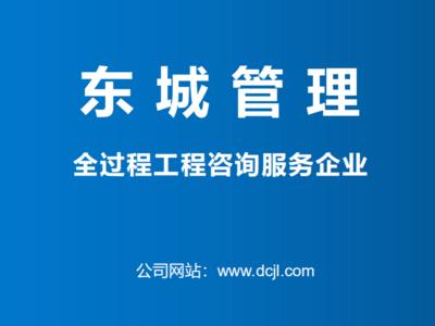 参展企业:东城管理全过程工程咨询服务企业!