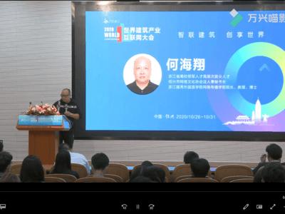 何海翔院长在2020世界建筑产业互联网大会上演讲《城市大脑与建筑产业数字化》