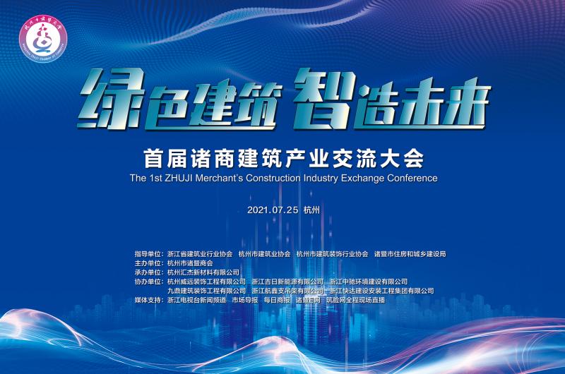 杭州诸商大会